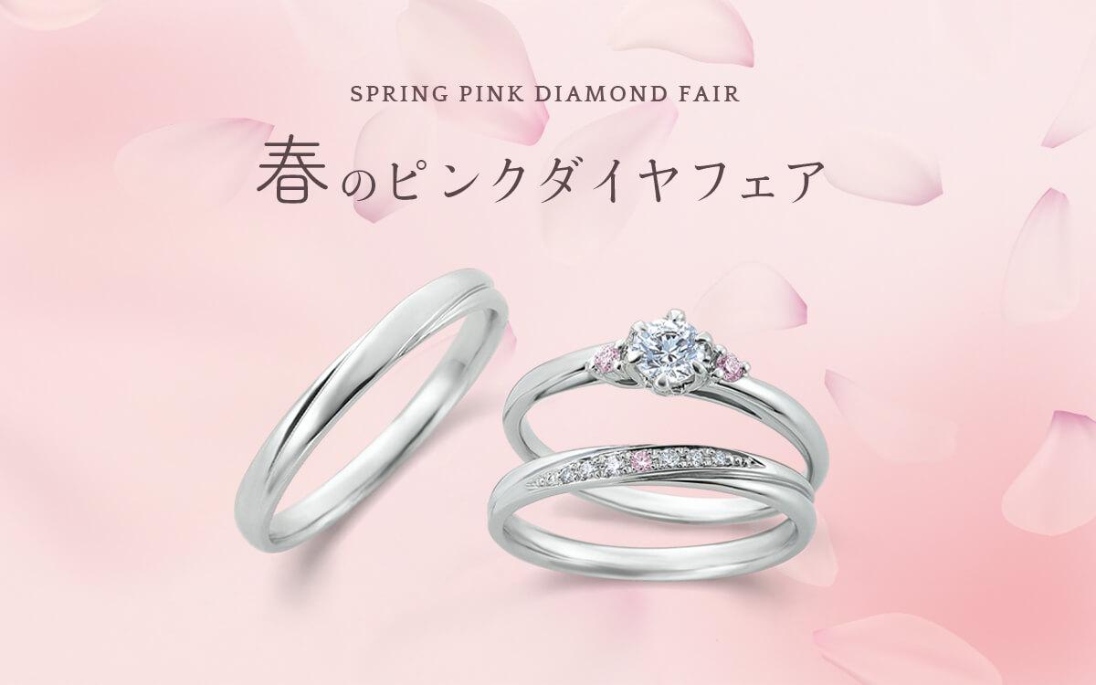 春のピンクダイヤフェア