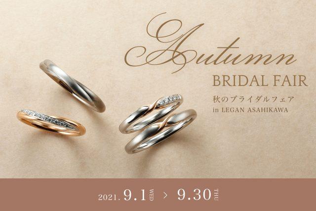 Summer Bridal Fair 2021